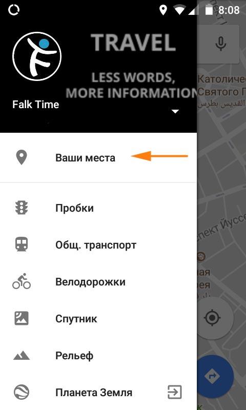 Google Карты меню в телефоне