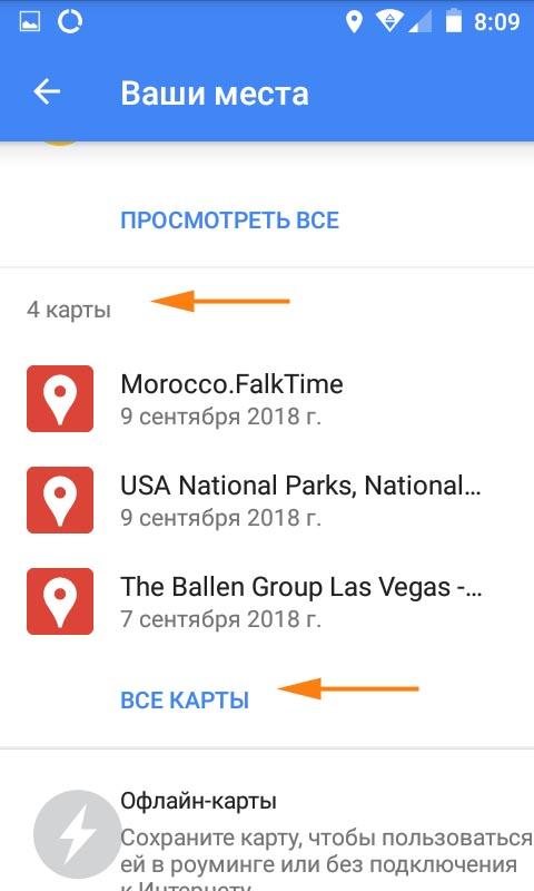 Google Maps карты в телефоне