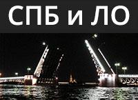 Санкт-Петербург и Ленинградская область